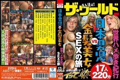 HODV-470日本男児VS金髪美女 世界ハメ歩き紀行 SEXの旅
