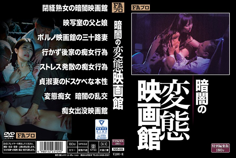 SQIS-009暗闇の変態映画館 - 無料AV javtheater.com