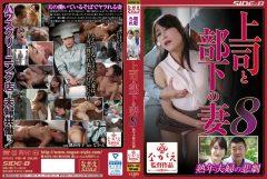NSPS-498上司と部下の妻8 熟年夫婦の悲劇 織田玲子
