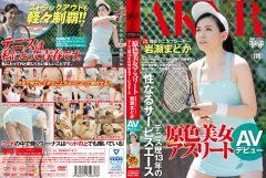 FSET-637原色美女アスリート テニス歴13年の性なるサービスエース 現役テニスプレーヤー岩瀬まどか AVデビュー