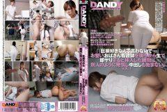 DANDY-460「『巨根好きなんて言わないで…』お堅いおばさん看護師を後ろから生で即ヤりすると挿入した瞬間に別人のように発情し中出しも拒まない」VOL.1