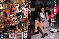 SHKD-680生徒に輪●された女教師 夏目彩春