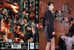 RBD-756強●被害者は女性弁護士救いなき裁きに濡れて…。 川上奈々美