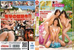 AVOP-312全裸キャンプ!!
