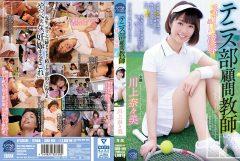 SHKD-809テニス部顧問教師 スコート越しの凌● 川上奈々美