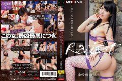 MXGS-773RAPIST ~他人に性的関係を強いる女~ 由愛可奈