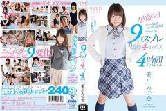 STAR-791菊川みつ葉 なりきりっ!9コスプレ濃厚4セックス4時間スペシャル