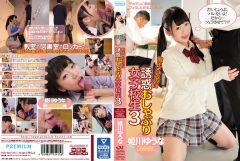 PGD-946彼氏がいるのに誘惑おしゃぶり女子校生 3 姫川ゆうな
