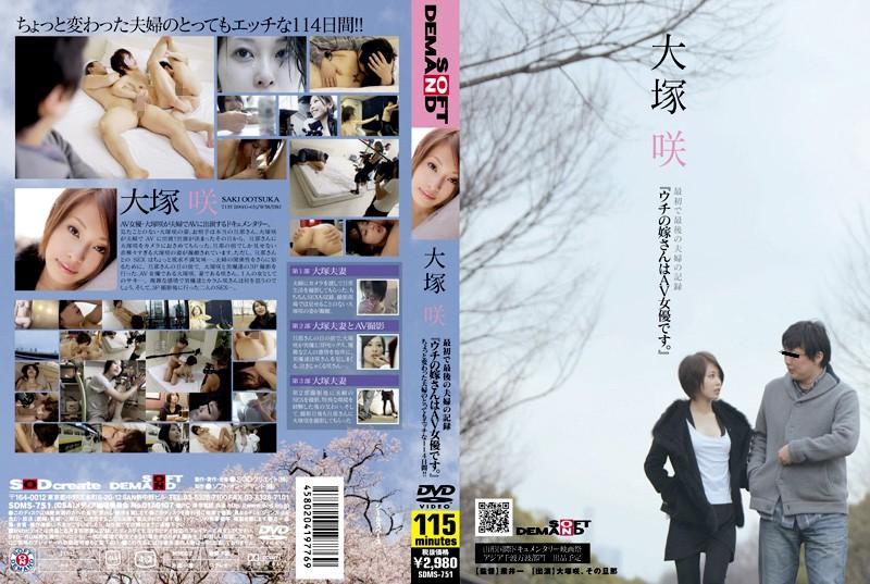 """SDMS-751 Wife """"in-actress Saki Otsuka Is AV. """" - Saki Ootsuka"""