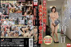 NHDTA-499誰にも言えない二泊三日…。週末の校内占拠、生徒たちの羞恥玩具になった裸の女教師