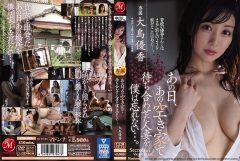 JUL-323あの日、あの空き家で待ち合わせた人妻を僕は忘れない…。 大島優香
