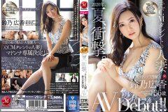 JUL-3012020年、夏、衝撃。 元CMタレントの人妻 鈴乃広香 36歳 AV DEBUT!! 生写真とパンティ付き