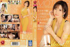 JUL-328キラキラ輝くこの美女は、こうみえて6人のお母さん。 峰田ななみ 35歳 AV DEBUT!!