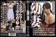 HOKS-072 中年男のあこがれ 幼妻(おさなづま)