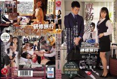 JUL-266専務の愛人と噂されている、派遣の女性との研修旅行を命じられました。 大島優香