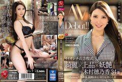 JUL-345イイオンナの方程式 綺麗×上品×妖艶=木村穂乃香 34歳 AV DEBUT!!