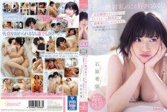 CAWD-137東京ロマンス白書「アンタ絶対私のこと好きになる!」 天真爛漫なキャラクターとフレンドリーな関西弁と感情剥き出しのセックスに心を掻き乱され…気づけば虜になっていたんだ。 石原希望