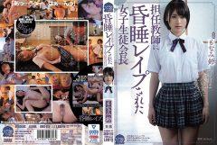 SHKD-913 担任教師に昏●レ●プされた女子生徒会長 もなみ鈴