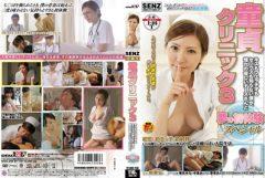 SDDE-295 童貞クリニック 3