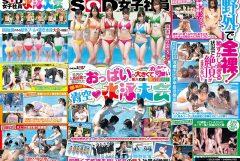 SDJS-099 社内の人気投票で選ばれたおっぱいが大きくてめっちゃ可愛い新入社員を限定選出!部署対抗!青空水泳大会 SOD女子社員