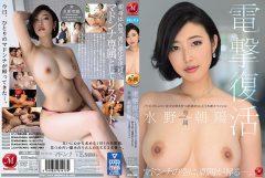 JUL-405 電撃復活 専属 水野朝陽 1年6カ月ぶりに欲望を解き放つ超濃密SEX3本番スペシャル