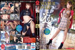 WPS-003 WATER POLE ~道~ 木下ひまり 旬の女優が全てを曝け出し、極限のエロスを魅せる!