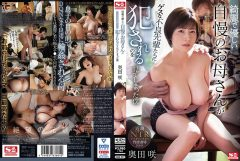 SSNI-977 綺麗で優しい自慢のお母さんがゲスな不良先輩たちに犯●れるのを見てしまった僕 奥田咲