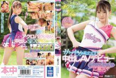 HND-866 現役女子大生チアリーディング全国1位、世界大会出場のサワヤカ美少女が中出しAVデビュー 乙葉ユナ