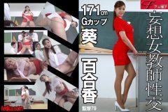 FJS-007 妄想女教師性交 葵百合香