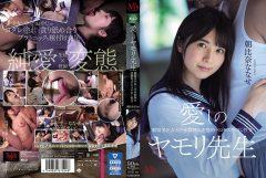 MVSD-464 愛しのヤモリ先生 制服美少女と中年教師の変態的ベロキス中出し性交 朝比奈ななせ