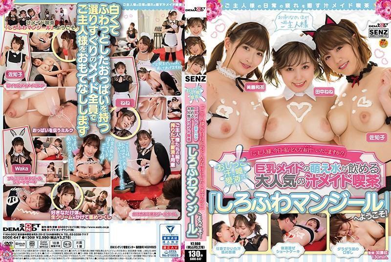 일본야동검색 고자닷컴 - www.goza2.com - ONSG-024 巨乳デリヘル 佐知子【www.sexbam6.net】