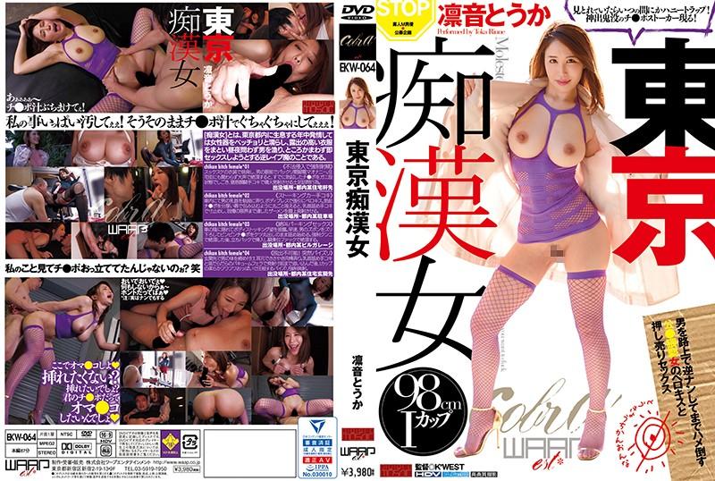 일본야동검색 고자닷컴 - www.goza2.com - RCTD-341 ふたなりですが何か?凛音とうか【www.sexbam6.net】